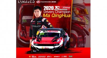 2020-11 TCR China Champion
